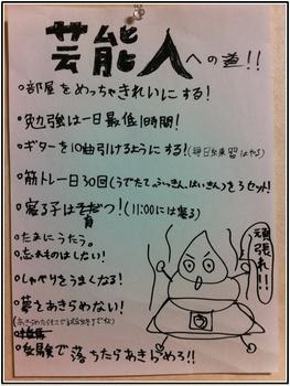 三浦翔哉目標.jpg