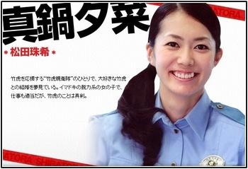 改・松田珠希シバトラ.jpg
